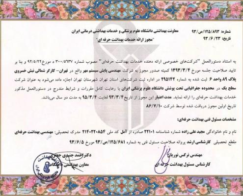 مجوز ارایه خدمات بهداشتی از دانشگاه شهید بهشتی