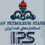استاندارد های نفت ایران